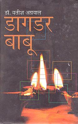 डागडर बाबू: Dagder Babu (Stories)