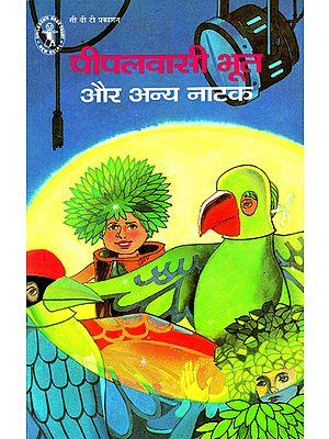 पीपलवासी भूत और अन्य नाटक: Peepalwasi Bhoot Aur Anya Natak (A Drama)