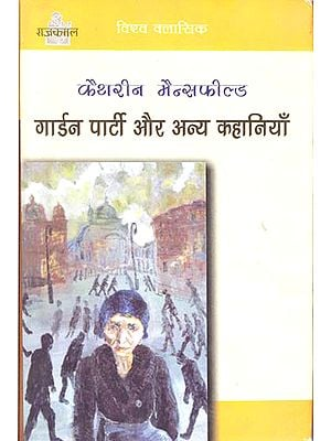 गार्डन पार्टी और अन्य कहानियाँ: Garden Party and Other Stories