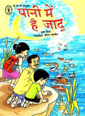पानी में है जादू: Pani Main Hai Jadoo (Collection of Hindi Short Stories)