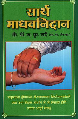 सार्थ माधवनिदान – Madhav Nidan with Meaning (Marathi)