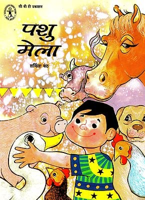 पशु मेला: Pashu Mela (Collection of Hindi Short Stories)