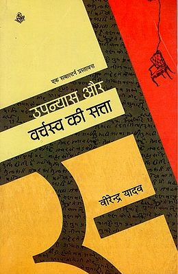 उपन्यास और वर्चस्व की सत्ता : Novel and The Power of Domination (Criticism)