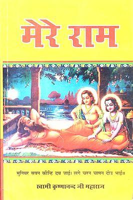 मेरे राम: My Rama