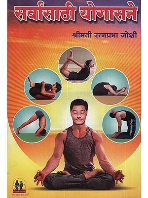 सर्वसाठी योगासने - Yoga for All (Marathi)