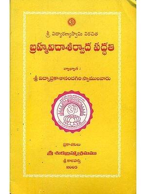 బ్రహ్మివదాశర్వాదవద్ధతి: Brahma Vida Asirvada Paddhati (Telugu)