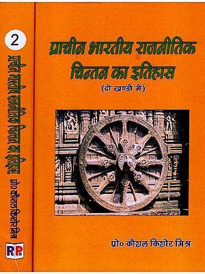प्राचीन भारतीय राजनितिक चिन्तन का इतिहास:The History of Ancient Indian Political Thought (Set of 2 Volumes)