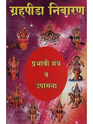ग्रहपीडा निवारण प्रभावी मंत्र व उपासना - Effective Mantras and Worship to Eclipse Planets (Marathi)