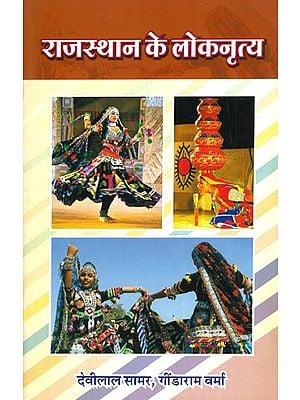 राजस्थान के लोकनृत्य:Folk Dance of Rajasthan