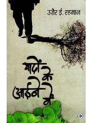 यादों के आईने में: In The Mirror of Memories (Shayari)