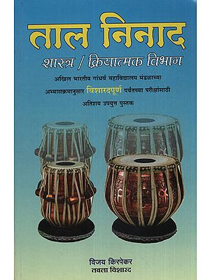 ताल निनाद शास्त्र / क्रियात्मक विभाग - Tal Ninad Shastra / Functional Department (Marathi)