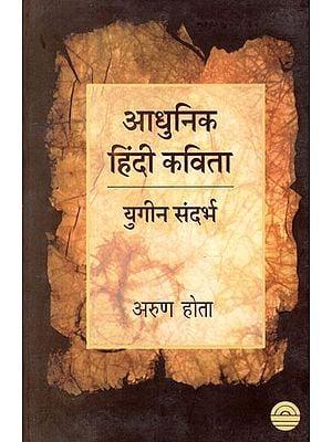 आधुनिक हिंदी कविता : Modern Hindi Poetry