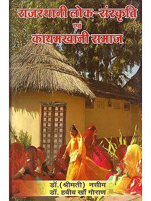 राजस्थानी लोक-संस्कृति एवं कायमखानी समाज: Rajasthani Folk Culture and Kayamkhani Society