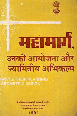 महामार्ग, उनकी आयोजना और ज्यामितीय अभिकल्प : Highways, Their Planning and Geometric Designs