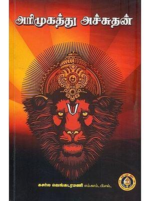 அரிமுகத்து அச்சுதன்: Arimugattu Achutan (Tamil)