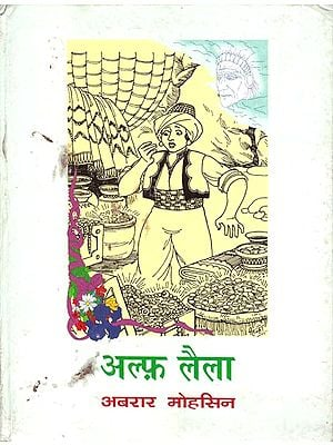 अल्फ़ लैला: Alif Laila-Stories (An Old Book)