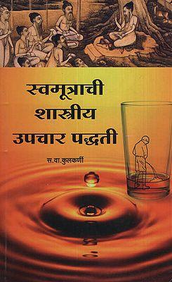 सामूत्राची शास्त्रीय उपचार पद्धती - Urine Therapy (Marathi)