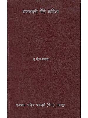 राजस्थानी वेलि साहित्य: Veli Literature of Rajasthan (An Old and Rare Book)