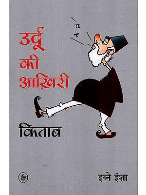 उर्दू की आख़िरी किताब: Urdu ki Aakhiri Kitab - Satires by Ibne Insha