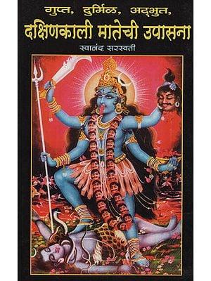 गुप्त, दुर्मिळ , अद्भुत दक्षिणकाली मातेची उपासना - Worship of The Secret, Rare, Wonderful Dakshinkali  (Marathi)