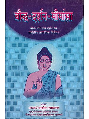 बौद्ध-दर्शन-मीमांसा: Buddhist Philosophy