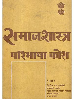 समाजशास्त्र परिभाषा कोष : Sociology Definition Dictionary (An old and Rare Book)