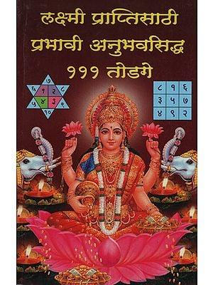 लक्ष्मी प्राप्तीसाठी प्रभावी अनुभव सिद्धी १११ तोटके - Effective Totke to Achievement for Lakshmi Gains (Marathi)