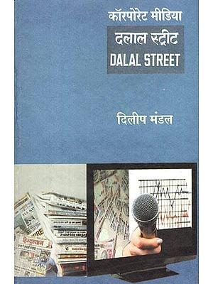 कॉरपोरेट मीडिया : दलाल स्ट्रीट : Corporate Media : Dalal Street