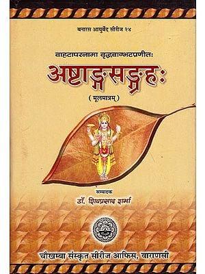 अष्टाङ्ग सङ्ग्रहः : Astanga Samgraha of Vahata or Vrddha Vagbhata