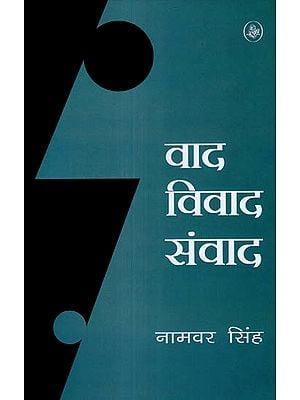 वाद विवाद संवाद: Debate Dialogue (Novel)