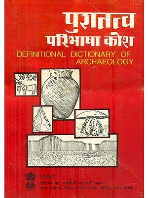 पुरातत्व परिभाषा कोश- definitional Dictionary of Archaeology (An Old and Rare Book)