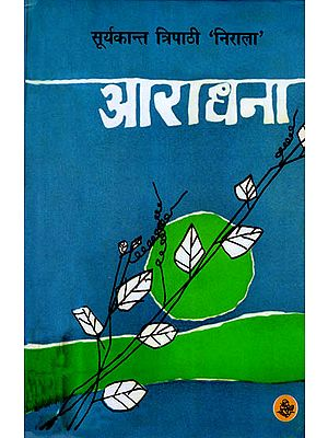 आराधना: Aaradhana Poems by Suryakant Tripathi Nirala