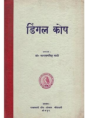 डिंगल कोष: Dingle Dictionary (An Old Book)