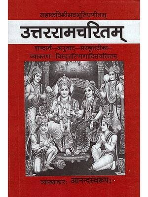 उत्तररामचरितम: Uttar Ram Charitam