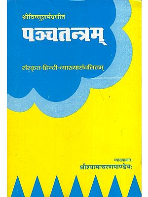 पञ्चतन्त्रम: Panchtantram