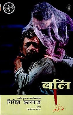 बलि: Bali Play by Girish Karnad