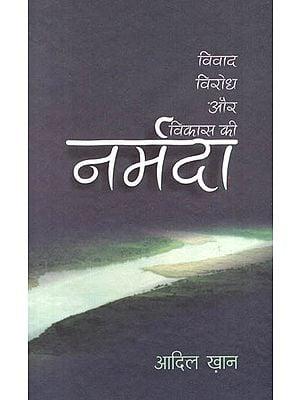 विवाद विरोध और विकास की नर्मदा : Controversy and Development of Narmada