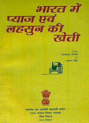 भारत में प्याज एवं लहसुन की खेती: Onion and Garlic Cultivation in India (An Old and Rare Book)