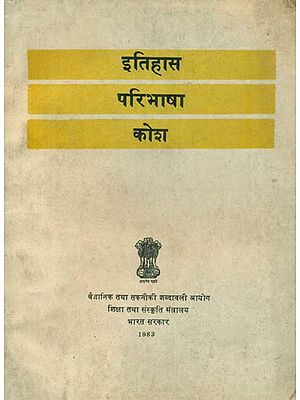 इतिहास परिभाषा कोश: Dictionary of Historical Definitions (An Old and Rare Book)
