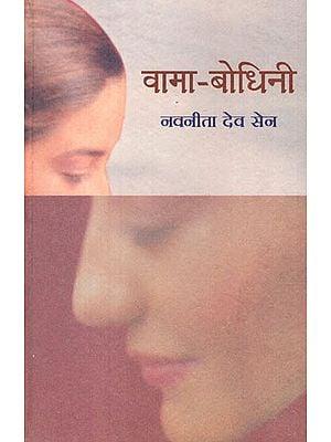 वामा बोधिनी : Vama Bodhini