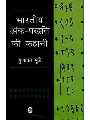भारतीय अंक-पद्धति  की कहानी: Story of Indian Numerology