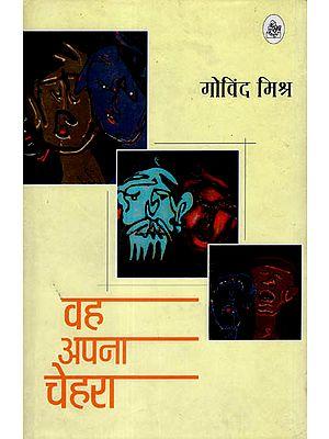 वह अपना चेहरा: Vah Apana Chera (Novel)