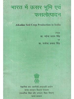 भारत में ऊसर भूमि अवं फसलोत्पादन : Alkaline Soil Corp Production in India