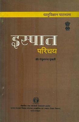 इस्पात परिचय: Steel introduction (An Old Book)