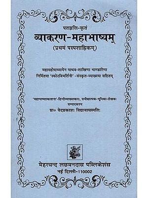 व्याकरण - महाभाष्यम् :  Vyakaran - Mahabhashyam