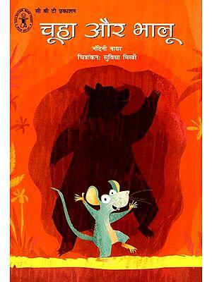 चूहा और भालू: Mouse and Bear (Story)