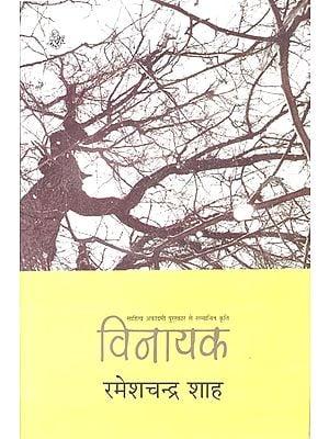 विनायक: Vinayak (A Novel)