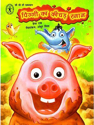 पिग्गी का कीचड़ स्नान: Piggy Ka Keechad Snaan