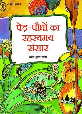 पेड़-पौधों का रहस्यमय संसार: Ped-Paudhon ka Rahasyamay Sansaar