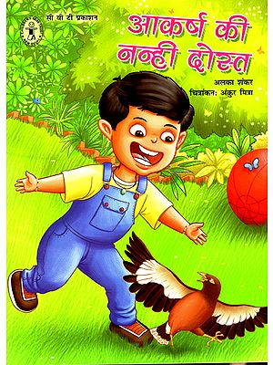 आकर्ष की नन्ही दोस्त: Akarsh Ki Nanhi Dost